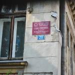 Casa Vernescu, Craiova - plăcuța comemorativă